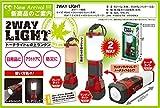 ハック HAC 2way Light トーチライト&卓上ランタン HAC869