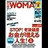 日経ウーマン 2016年 7月号 [雑誌]