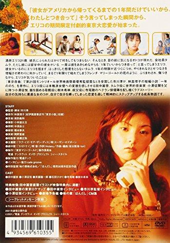 東京マリーゴールド [DVD]