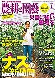 農耕と園芸 2019年 1月号 [雑誌]