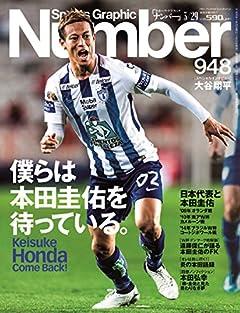 Number(ナンバー)948号 僕らは本田圭佑を待っている。 (Sports Graphic Number(スポーツ・グラフィック ナンバー))