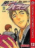 黒子のバスケ カラー版 12 (ジャンプコミックスDIGITAL)