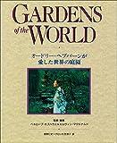 Gardens of the world―オードリー・ヘプバーンが愛した世界の庭園