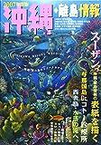 沖縄・離島情報〈2007年度版〉 画像