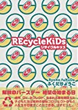 REcycleKiDs (群雛NovelJam)