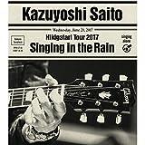 はるかぜ(Live at 中野サンプラザ 2017.06.21)