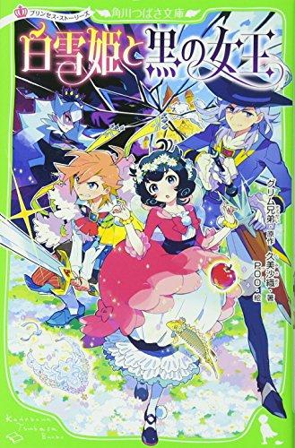 プリンセス・ストーリーズ 白雪姫と黒の女王 (角川つばさ文庫)の詳細を見る