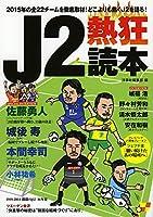 J2熱狂読本