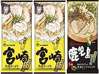 マルタイ 棒ラーメン 宮崎 + 宮崎 + 鹿児島 九州の味 2食入り3袋 オリジナルセット