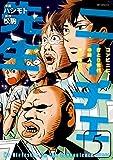 ニーチェ先生~コンビニに、さとり世代の新人が舞い降りた~ 5 (MFコミックス ジーンシリーズ)
