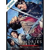 メモリーズ 追憶の剣 (字幕版)