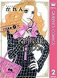 名古屋嬢のエリカさま マダム編 2 (クイーンズコミックスDIGITAL)