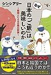 なぜ日本の「ご飯」は美味しいのか ~韓国人による日韓比較論~