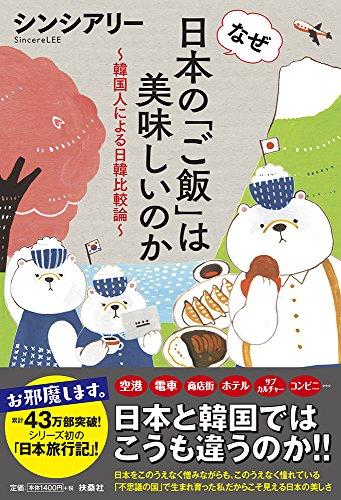 なぜ日本の「ご飯」は美味しいのか ~韓国人による日韓比較論~の詳細を見る