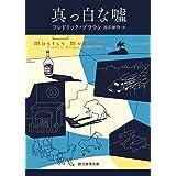 真っ白な嘘【新訳版】 (創元推理文庫)