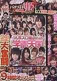 パチスロ姫DVD 学園編 (<DVD>)