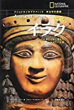 ナショナルジオグラフィック考古学の探検 古代イラク―2つの大河とともに栄えたメソポタミア文明 (ナショナルジオグラフィック 考古学の探検)