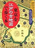 東京を江戸の古地図で歩く本