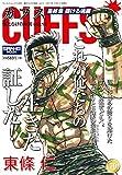 CUFFS -傷だらけの地図- vol.15 (サンエイムック)