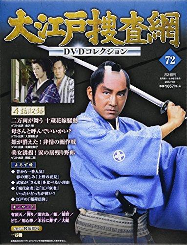 大江戸捜査網DVDコレクション(72) 2017年 1/1 号 [雑誌]