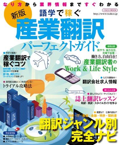 新版 産業翻訳パーフェクトガイド (イカロス・ムック)の詳細を見る