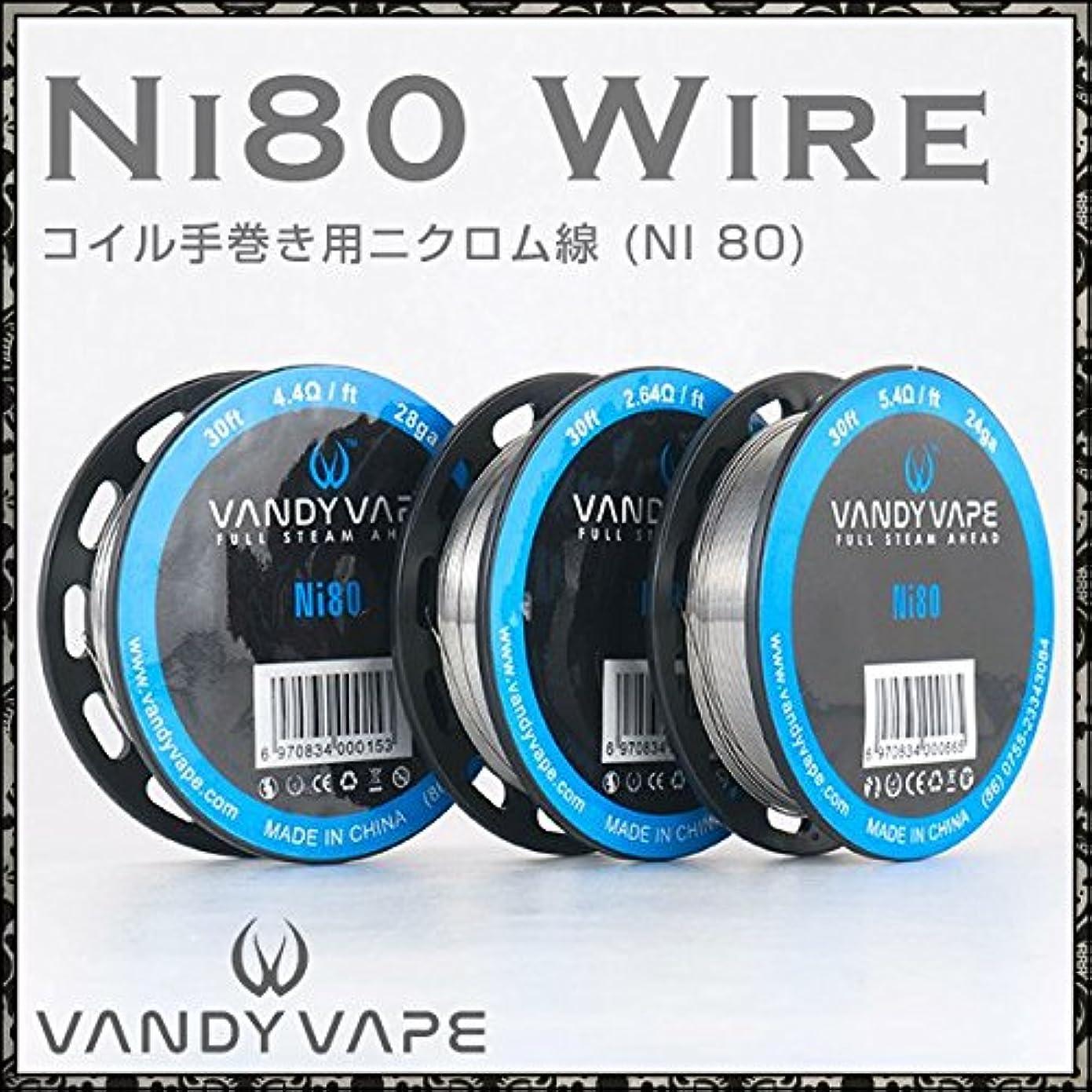 ティーンエイジャー書き出すスイッチ【VANDY VAPE】 Pure Nickel Ni80 ワイヤー 26AWG ニッケル