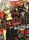 疾風・虹丸組(1) (ヤングキングコミックス)