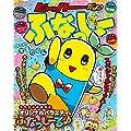 カラーワイドコミックス「ヒャッハーだよ♪ふなっしー」 (ちゃおムック カラーワイドコミックス)