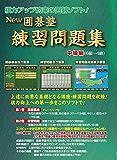 NEW囲碁塾 練習問題集 中級者編