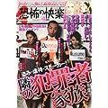 恐怖の快楽 2011年 04月号 [雑誌]