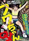 クイック・ジャパン148