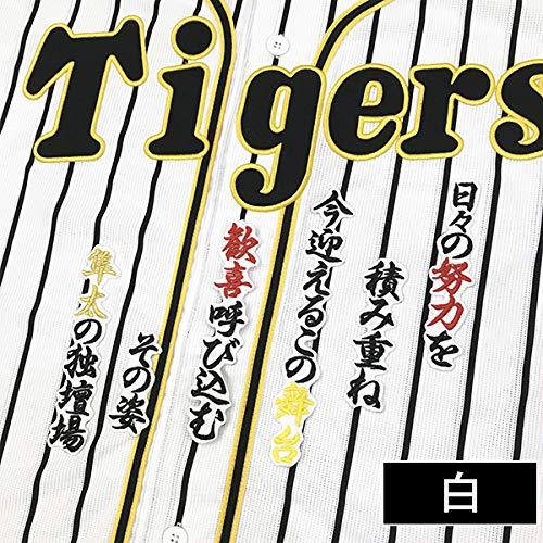 阪神タイガース 刺繍ワッペン 伊藤 応援歌 伊藤隼太 (白)