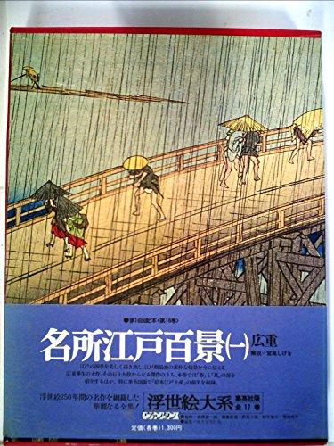 浮世絵大系〈16(別巻4)〉名所江戸百景 愛蔵普及版 (1976年)