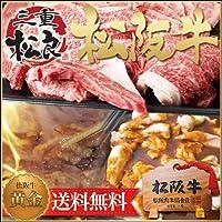 ◆【バーベキュー 焼肉】松阪牛 (松阪牛黄金のバーベキューセット2kg)