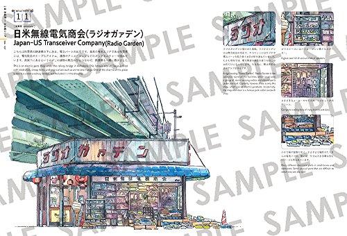 【Amazon.co.jp限定】東京店構え マテウシュ・ウルバノヴィチ作品集〈A7シール5枚セット付き〉