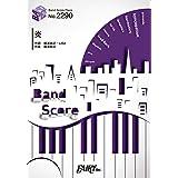 バンドスコアピースBP2290 炎 / LiSA ~劇場版『鬼滅の刃』無限列車編 主題歌 (BAND SCORE PIECE)