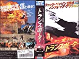 トランスポーター(2002)〈字幕〉【VHS】