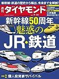 週刊ダイヤモンド 2014年9/20号 [雑誌]