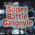 Super Battle Gargoyle(在庫あり。)