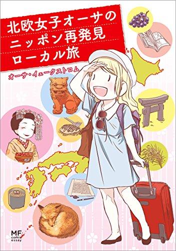 北欧女子オーサのニッポン再発見ローカル旅 北欧女子オーサが見つけた日本の不思議 (コミックエッセイ)の詳細を見る