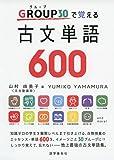 GROUP(グループ)30で覚える古文単語600