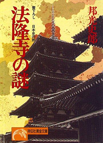 Amazon.co.jp: 法隆寺の謎 (祥...