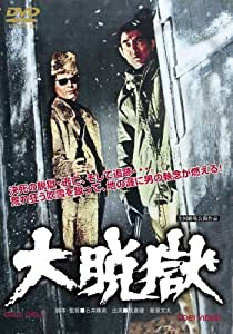 大脱獄 [DVD]