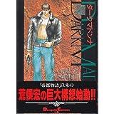 ダークマドンナ (Dengeki comics EX)