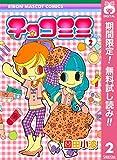 チョコミミ【期間限定無料】 2 (りぼんマスコットコミックスDIGITAL)