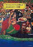 「ナイルレストランが教えるはじめてのインド料理」販売ページヘ