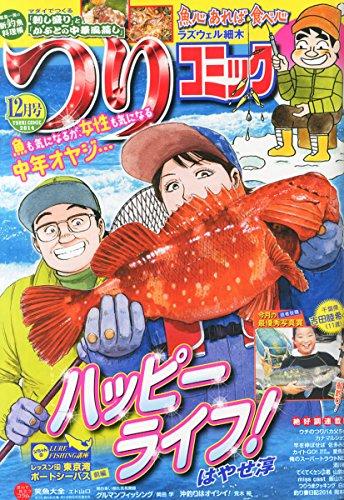 つりコミック 2014年 12月号 [雑誌]
