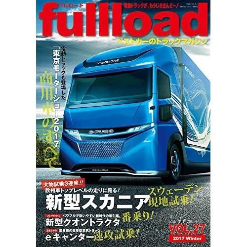 ベストカーのトラックマガジン fullload VOL.27 (別冊ベストカー)