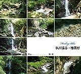 ポストカード(10種)4Kカメラ映像 Healing Blue ヒーリングブルー 秋川渓谷・檜原村 - 夏 -
