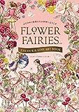 (塗り絵&ポストカード付)心ときめく妖精たちの世界へようこそ FLOWER FAIRIES COLOUR & LINE ART BOOK